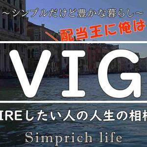 【高配当ETF】VIGの特徴とFIREしたいサラリーマンにおすすめな理由