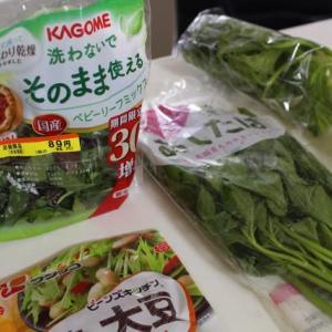 今宵の野菜たち