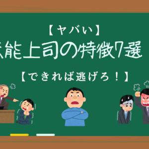 【ヤバい】無能な上司の特徴7選!【できれば逃げろ】