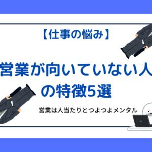 【仕事の悩み】営業が向いていない人の特徴5選