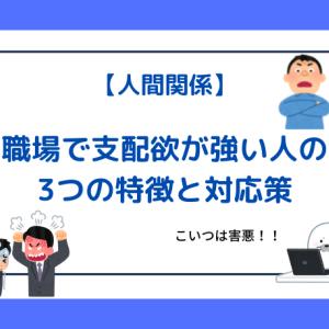 【人間関係】職場で支配欲が強い人の3つの特徴と対応策