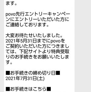 povo先行エントリーキャンペーン特典受取り手続き