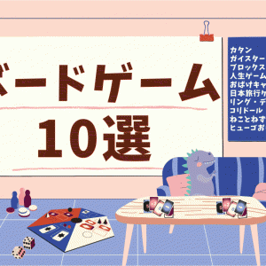 【おすすめボードゲーム10選】子どもも大人も楽しく♪おうち時間充実!