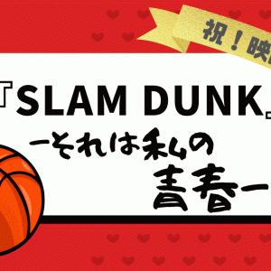 【祝『SLAM DUNK』映画化】漫画スラムダンク、それは私の青春