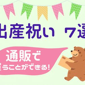 【通販で購入できる!】もらってうれしいおしゃれな出産祝いプレゼント7選