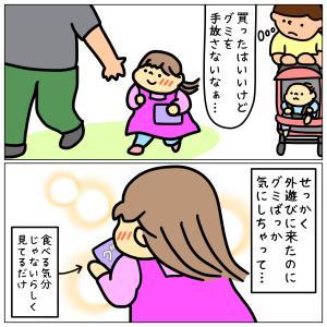 はーちゃんとグミ【お出かけ】