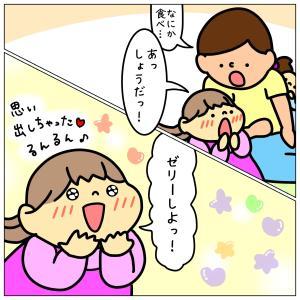はーちゃんとグミ【夕方】