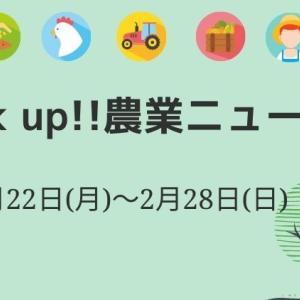 【PICK UP! 農業ニュース!】2月22日(月)〜2月28日(日)