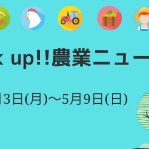 【 農業ニュース!PICK UP!】5月3日(月)〜5月9日(日)