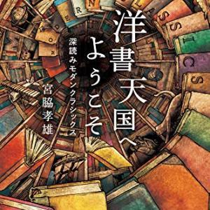 紹介されている本を読むだけで海外文学を知ることができる『洋書天国へようこそ』