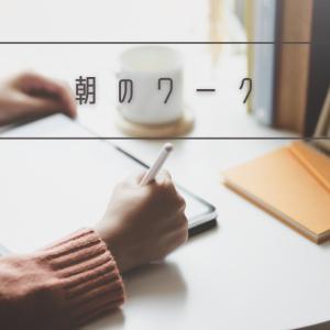 【ワーク】2021/03/09(火)朝