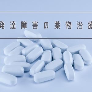 発達障害の薬物治療