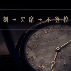 遅刻→欠席→不登校?