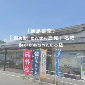 【鯖島食堂】|「道の駅 さんさん三見」名物!浜のかあちゃんのお店
