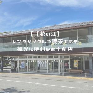 【花の江】|レンタサイクルや喫茶もある観光に便利なお土産店