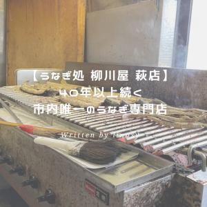 【うなぎ処 柳川屋 萩店】|40年以上続く市内唯一のうなぎ専門店