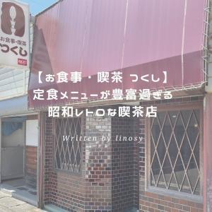 【お食事・喫茶 つくし】 定食メニューが豊富過ぎる昭和レトロな喫茶店