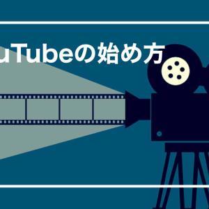 YouTubeの始め方(撮影の手順と裏側を完全公開)