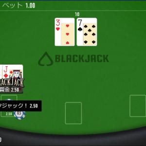 ベラジョンカジノ ブラックジャックはワクワクするほど面白い
