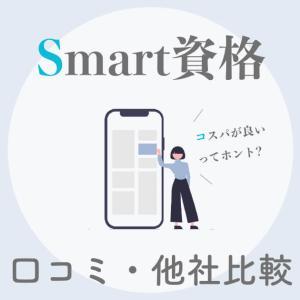 Smart(スマート)資格の悪い口コミって本当?ガチ評判と他社通信講座の徹底比較