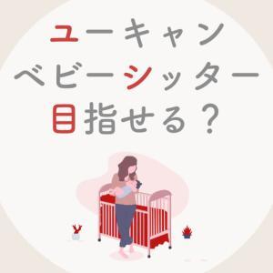 【結論】ベビーシッター資格はユーキャンで目指せる?【おすすめ通信講座4つ】