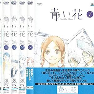 おすすめしたいアニメはたくさんあるよ! その53「青い花」☆☆☆☆☆