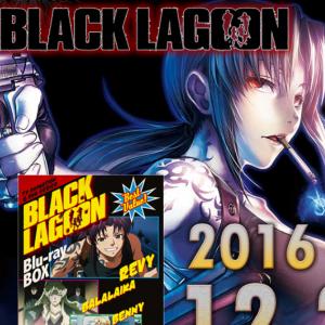 おすすめしたいアニメはたくさんあるよ! その59「BLACK LAGOON(ブラック・ラグーン)」☆☆☆☆☆