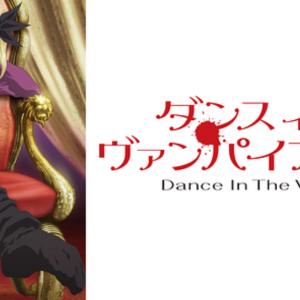 おすすめしたいアニメはたくさんあるよ!その62 「ダンス イン ザ バンパイアバンド」☆☆☆☆☆