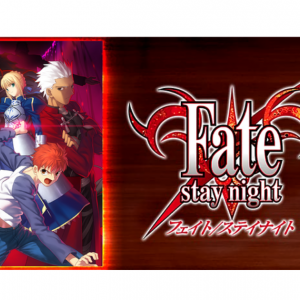 おすすめしたいアニメはたくさんあるよ!その75 「Fate /Stay Night」☆☆☆☆☆