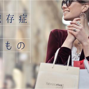【買物依存症】楽天スーパーセール・ふるさと納税