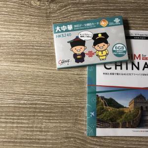 中国の隔離期間にネットを使いたい『香港SIMを利用してみた』