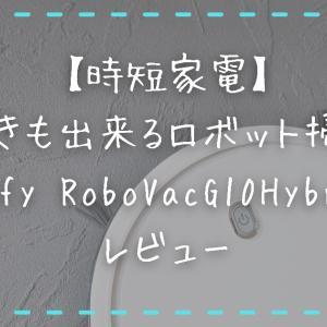 【時短家電】水拭きも出来るロボット掃除機「Eufy  RoboVac G10 Hybirid」レビュー