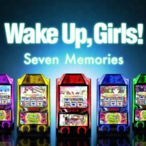 演出集・打ち方・高継続ストック演出まで大公開!!パチスロ新台『パチスロ Wake Up,Girls!Seven Memories』イチ押し機種CHECK!