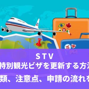 『2021年5月』タイの特別観光ビザ(STV)の更新の仕方。