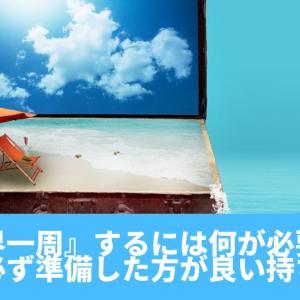 『旅人必見』世界一周するには何が必要?日本で必ず準備した方が良い持ち物は?アフターコロナに向けて。