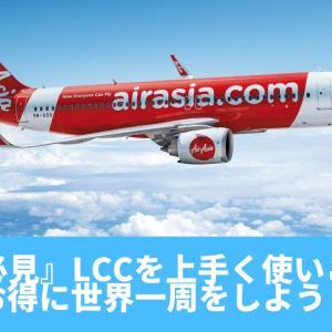 『旅人必見』LCCを上手く使いこなしてお得に世界一周をしよう!アフターコロナに向けて。