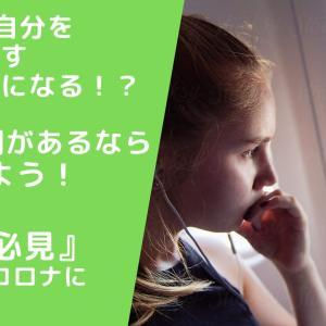 『旅人必見』1人旅は自分を見つめ直すきっかけになる!?悩む時間があるなら旅に出よう!アフターコロナに向けて。