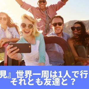『旅人必見』世界一周は1人で行くべき?それとも友達と?アフターコロナに向けて。
