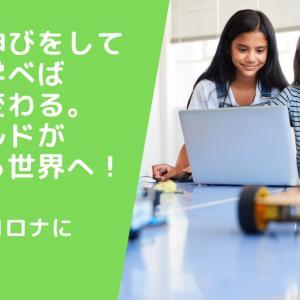 少し背伸びをして英語を学べば世界が変わる。フィールドが日本から世界へ!アフターコロナに向けて。