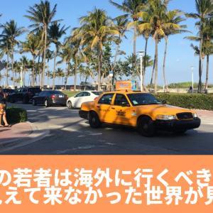『2021年』日本の若者は海外に行くべき!?今まで見えて来なかった世界が見える!アフターコロナに向けて