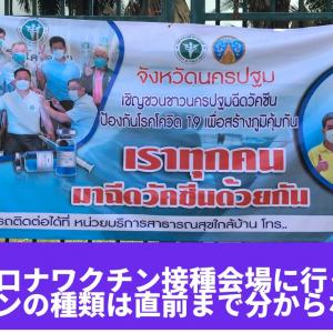 タイでコロナワクチン接種会場に行ってきた。ワクチンの種類は直前まで分からない!?