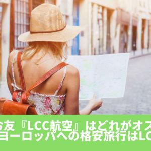 旅のお友『LCC航空』はどれがオススメ?アジア、ヨーロッパへの格安旅行はLCC一択!?