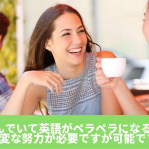 日本に住んでいて英語をペラペラになる方法は!?大変な努力が必要ですが可能です!
