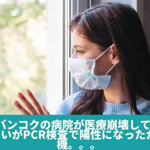 タイ・バンコクの病院が医療崩壊している!?知り合いがPCR検査で陽性になったが自宅待機。。。