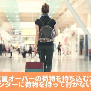 『裏技』飛行機に重量オーバーの荷物を持ち込む方法は!?カウンターに荷物を持って行かない!?