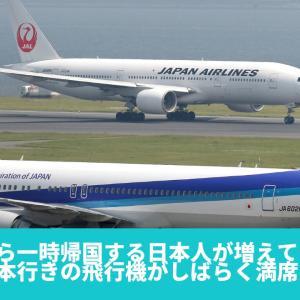 タイから一時帰国する日本人が増えている!?日本行きの飛行機がしばらく満席!?