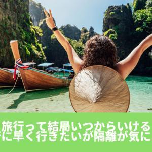 タイ旅行って結局いつからいけるの?海外旅行に早く行きたいが隔離が気になる方へ
