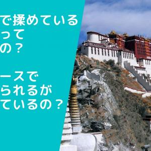 領土問題で揉めているチベットって何があるの?ニュースで取り上げられるがなぜ揉めているの?