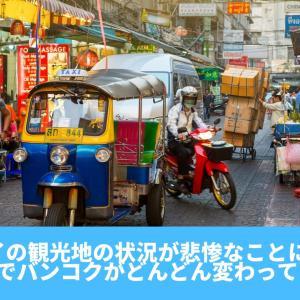 タイの観光地の状況が悲惨なことに!?コロナの影響でバンコクがどんどん変わっていく。。