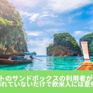 プーケットのサンドボックスの利用者が実は多い?日本から訪れていないだけで意外と人気!?